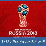 دانلود Russia World Cup 2018 Instrumental 128kbps + 320Kbps