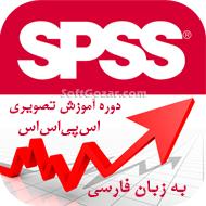 دانلود دوره کامل آموزش تصویری نرمافزار SPSS به زبان فارسی