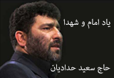 دانلود نوحه زیبای یاد امام و شهدا از سعید حدادیان