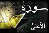 دانلود تلاوت مجلسی استاد سعید مسلم سوره مبارکه اعلی