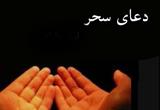 دانلود دعای سحر ماه مبارک رمضان