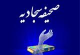 دانلود صحیفه سجادیه (نسخه 1.0)