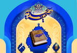دانلود Sahifeh-Sajjadieh 1.0 for Android