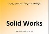 دانلود نمونه قطعات صنعتی مدل سازی شده با نرم افزار SolidWorks