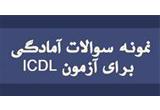 دانلود نمونه سوالات آمادگی برای آزمون ICDL