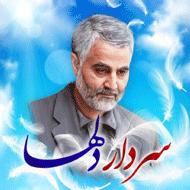 دانلود نمایش رادیویی سردار دلها ویژه شهادت سردار حاج قاسم سلیمانی