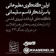 دانلود فیلم کامل نخستین مصاحبه مطبوعاتی سردار سرلشکر حاج قاسم سلیمانی