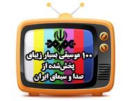 دانلود مجموعهٔ منحصربهفرد ۱۰۰ موسیقی بسیار زیبای پخششده از صدا و سیمای ایران