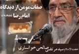 دانلود سخنرانی حجت الاسلام صالحی خوانساری با موضوع صفات مومن از دیدگاه امام رضا (ع) - 3 جلسه
