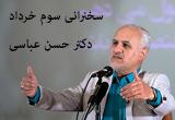 دانلود سخنرانی دکتر حسن عباسی درباره سوم خرداد