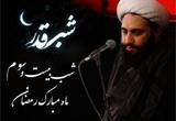 دانلود شب قدر از زبان حجت الاسلام  کاشانی - 3 جلسه