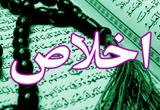 دانلود تلاوت مجلسی استاد شحات محمد انور سوره مبارکه اخلاص