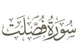 دانلود تلاوت مجلسی استاد شحات محمد انور سوره فصلت