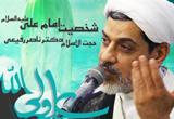 دانلود 3 جلسه شخصیت امام علی علیه السلام از حجت الاسلام والمسلمین رفیعی