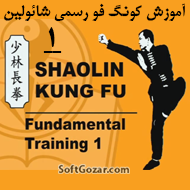 دانلود Shaolin Kung Fu Fundamental Training 1 by Dr. Yang, Jwing-Ming