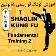 دانلود Shaolin Kung Fu Fundamental Training 2 by Dr. Yang, Jwing-Ming