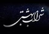 دانلود ترجمه 19 سوره از قرآن کریم با ترجمه آیت الله مکارم شیرازی
