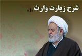دانلود سخنرانی حجت الاسلام انصاریان  با موضوع شرح زیارت وارث - 4 جلسه