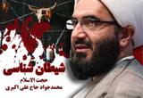 دانلود 4 جلسه سخنرانی حجت الاسلام حاج علی اکبری با موضوع شیطان شناسی
