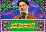 دانلود شئون معصومین علیهم السلام از حجت الاسلام والمسلمین سیدمحمدمهدی میرباقری - 2 جلسه