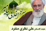 دانلود سخنرانی حجت الاسلام علی نظری منفرد با موضوع سیره ی اخلاقی پیامبر (ص) - 2 جلسه