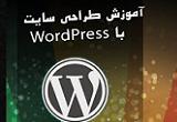 دانلود آموزش طراحی سایت با وردپرس