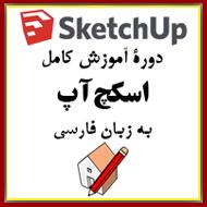 دانلود دوره آموزش کامل ویدئویی SketchUp به زبان فارسی