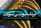 دانلود آموزش برنامه نویسی سوکت