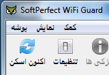 دانلود SoftPerfect WiFi Guard 2.1.1