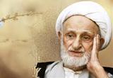 دانلود گلچین سخنرانی های آیت الله محمد تقی بهجت