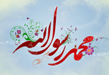 دانلود مجموعه سخنرانی با موضوع پیامبر اکرم (ص)