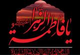 دانلود سخنرانی به مناسبت شهادت حضرت زهرا(سلام الله علیها)