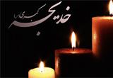 دانلود گلچین سخنرانی وفات حضرت خدیجه (سلام الله علیها)