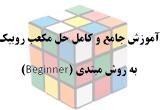 دانلود آموزش جامع و کامل حل مکعب روبیک