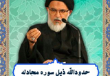 دانلود 6 جلسه حدودالله ذیل سوره مجادله از حجت الاسلام والمسلمین سیدمحمدمهدی میرباقری