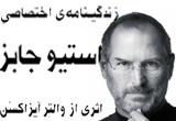 دانلود استیوجابز بنیان گذار شرکت اپل