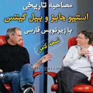 دانلود رویارویی استیو جابز و بیل گیتس - زیرنویس فارسی