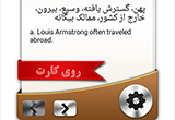 دانلود TOEFL Widget 1.2.5 for Android +2.1