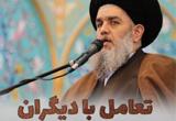 دانلود سخنرانی حجت الاسلام سید حسین مومنی با موضوع  تعامل با دیگران