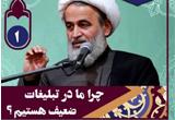 دانلود سخنرانی حجت الاسلام پناهیان با موضوع آثار تربیتی و اجتماعی خوف از خدا - 9 جلسه