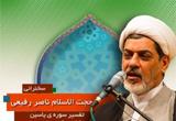 دانلود 12 جلسه سخنرانی دکتر رفیعی با موضوع تفسیر سوره ی یاسین
