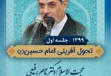 دانلود سخنرانی دکتر ناصر رفیعی با موضوع تحول آفرینی امام حسین (ع) - 2 جلسه