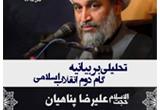 دانلود سخنرانی علیرضا پناهیان با موضوع تحلیلی بر بیانیه گام دوم انقلاب اسلامی - 6 جلسه