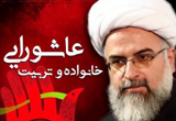 دانلود 8 جلسه خانواده و تربیت عاشورایی از حجت الاسلام والمسلمین حیدری کاشانی