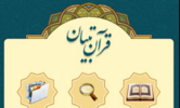 دانلود قرآن تبیان 1 نسخه 3.4 برای اندروید 1.5+