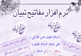 دانلود 3 Tebyan Mafatih for Android