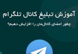 دانلود آموزش تبلیغ کانال تلگرام