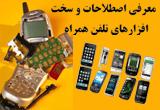 دانلود معرفی اصطلاحات و سخت افزارهای تلفن همراه