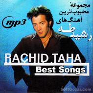 دانلود آلبوم بهترین آهنگهای رشید طه خواننده مشهور الجزایری-فرانسوی