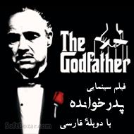 دانلود فیلم پدرخوانده 1 با دوبله فارسی